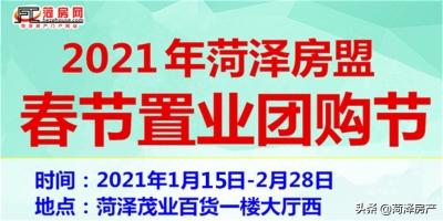 2021年菏泽房盟春节置业团购节活动开始了