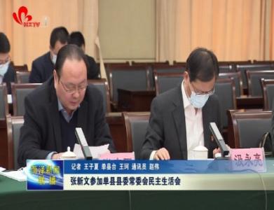 张新文参加单县县委常委会民主生活会