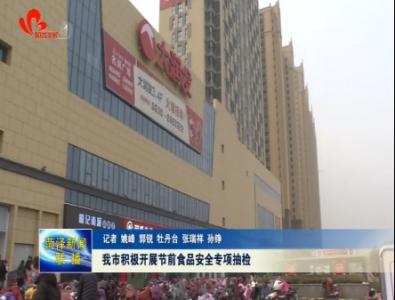 菏泽市积极开展节前食品安全专项抽检