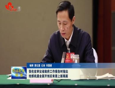 张伦在审议省政府工作报告时指出 抢抓机遇全面开创后来居上新局面