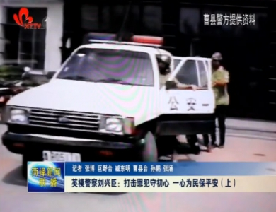 英模警察刘兴臣:打击罪犯守初心 一心为民保平安