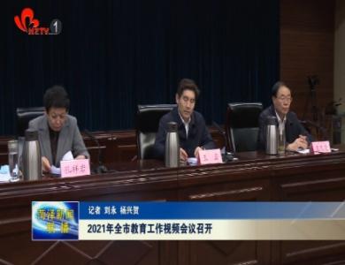 2021年菏泽市教育工作视频会议召开