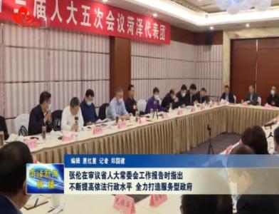 张伦在审议省人大常委会工作报告时指出 不断提高依法行政水平 全力打造服务型政府