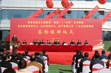 菏泽高新区与睿鹰集团签约合作暨企业揭牌仪式举行