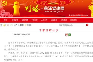 菏泽最新干部任前公示  涉及牡丹区、定陶区主要领导