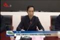 菏泽市委第三巡察组向市水务集团有限公司党委反馈巡察情况