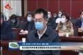 菏泽市组织收听收看全国脱贫攻坚总结表彰大会