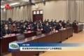 我市组织收听收看全省安全生产工作视频会议