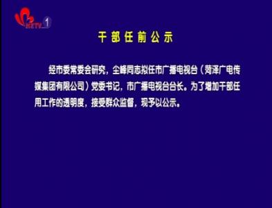 菏泽干部任前公示  尘峰拟任市广播电视台党委书记、台长