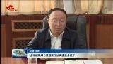菏泽市烟花爆竹禁燃工作协调座谈会召开