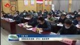 菏泽市政协机关全体(扩大)会议召开