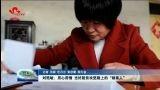 """刘艳敏:用心用情 当好脱贫攻坚路上的""""娘家人"""""""