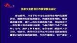 张新文主持召开市委常委会会议 传达学习全国两会精神