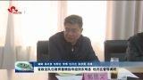 省政法队伍教育整顿指导组到东明县 牡丹区督导调研