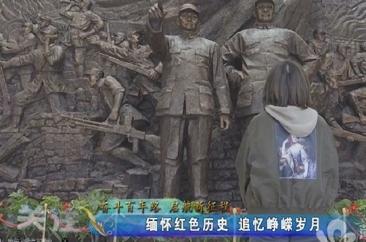 【奋斗百年路 启航新征程】缅怀红色历史 追忆峥嵘岁月