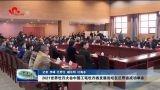 2021世界牡丹大会中国工笔牡丹画发展论坛在巨野县成功举办