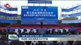 单县第三届全域旅游文化节开幕