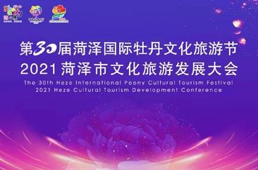 第30届菏泽国际牡丹文化旅游节、2021菏泽市文化旅游发展大会