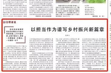 菏泽市委书记人民日报撰文:以担当作为谱写乡村振兴新篇章