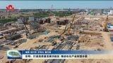 东明:打造高质量发展功能区 推动石化产业转型升级