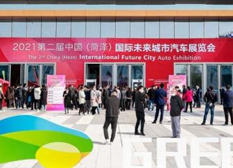 第二届中国(菏泽)国际未来城市汽车展览会暨菏泽汽车促销费活动圆满闭幕