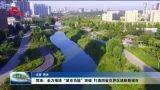 """菏泽:全力推进""""城市功能""""突破 打造四省交界区域崭新城市"""