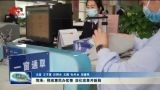 菏泽:税收惠民办实事 深化改革开新局