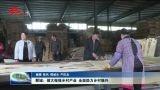 鄄城:做大做强乡村产业 全面助力乡村振兴