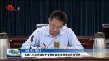 山东省第八生态环境保护督察组督察菏泽市动员会召开