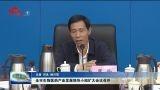 菏泽生物医药产业发展领导小组扩大会议召开