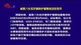 山东省第八生态环境保护督察组进驻菏泽市