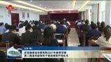 李茂楠参加市委党校2021年春季学期第二期县科级领导干部进修班开班仪式