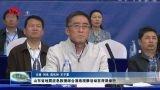 山东省地震应急救援综合演练观摩活动在菏泽举行