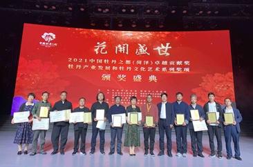 《花开盛世》巨幅工笔牡丹画创作团队荣获2021中国牡丹之都(菏泽)卓越贡献奖