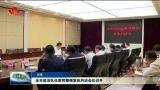 全市政法队伍教育整顿集体约谈会议召开