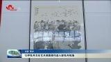 12件牡丹文化艺术奖获奖作品入驻牡丹机场