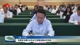 菏泽市政府与建行山东分行签署战略合作协议