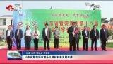 山东省暨菏泽市第十八届社科普及周开幕