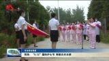 """菏泽:""""5.12""""国际护士节 致敬白衣天使"""