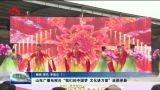 """山东广播电视台""""我们的中国梦 文化进万家""""走进单县"""