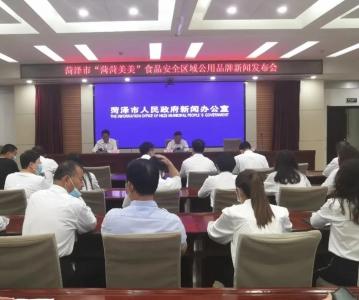 """菏泽市食品安全区域公用品牌""""菏菏美美"""" 新闻发布会召开"""