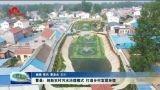 曹县:创新农村污水治理模式 打造乡村宜居环境