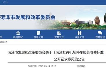 征求意见!菏泽牡丹机场停车场收费标准公布!