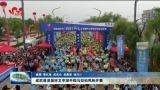 成武县首届环文亭湖半程马拉松鸣枪开赛