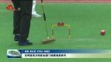 东明县再次荣获全国门球最强县称号
