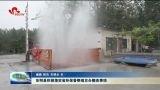 东明县积极落实省环保督察组交办整改事项
