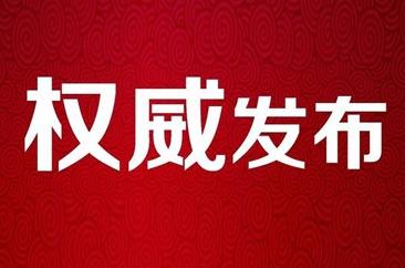 牡丹区应急管理局原党委委员、副局长侯显军严重违纪违法被开除党籍和公职