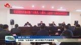 """东明县""""三环相扣""""全力开展大气污染防治"""