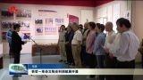 韩哲一革命文物史料捐献展开幕