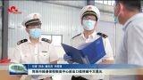 菏泽内陆港保税物流中心进出口值突破千万美元
